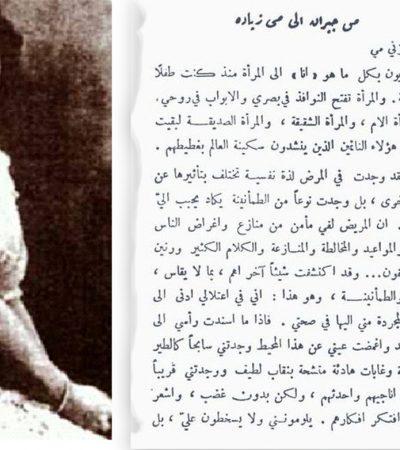 Surat Cinta Kahlil Gibran 1919